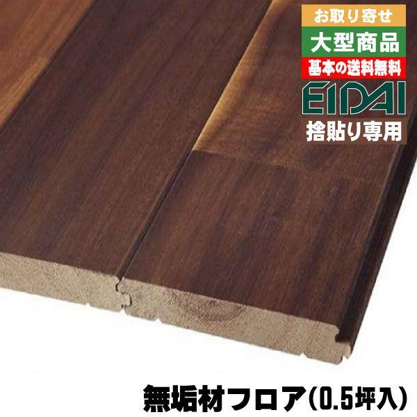 お取り寄せフロア材 張り替え 日本 diy リフォーム材 ムク板 捨貼り工法 溝なしフロア材 お取り寄せA品床材 おすすめ オイル 0.5坪入 ACR-YA オイルフィニッシュ 永大フロア アカシアアンティーク プレミアムク A品