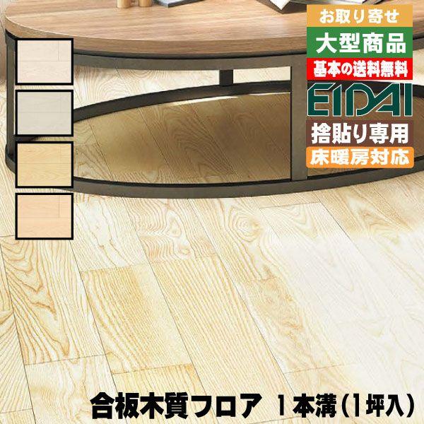 【お取り寄せA品床材】永大フロア 床暖房対応 スキスムTフロア(ツキ板・2Pタイプ) TA2-※ (A品)