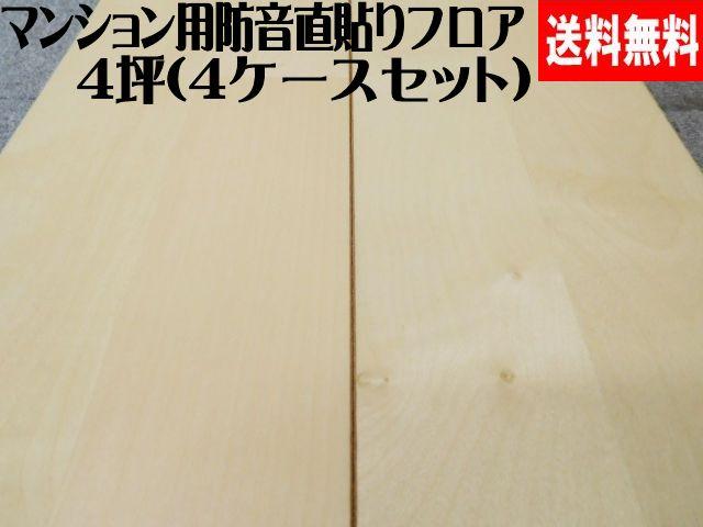 防音直貼フロア 床暖房対応 ニューフォルテ SO-HOT L-45 フラットタイプ HLBF3N0047J1(19kg/1坪入)4ケースセット(B品)