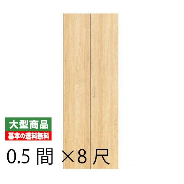 送料込 EIDAIクローゼットの扉と枠をセットで販売 リフォーム DIYに 返品送料無料 永大 クローゼット折れ戸セット 固定三方枠 下レール有り 0.5間×8尺 アウトレット VXZK-3N3F623FFT6SSLN ネイキッドライト柄 セット 24kg