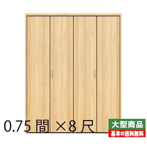 永大 クローゼット折れ戸セット 固定三方枠(下レール有り)0.75間×8尺 VXZK-3N3F1223FFT6SSLN ネイキッドライト柄(34kg/セット)(アウトレット)