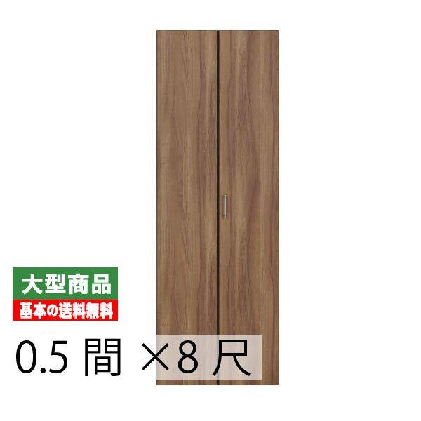 永大 クローゼット折れ戸セット 固定三方枠(下レール有り)0.5間×8尺 VXZK-3N3F623FFT6SSBS セピアブラウン柄(24kg/セット)(アウトレット)