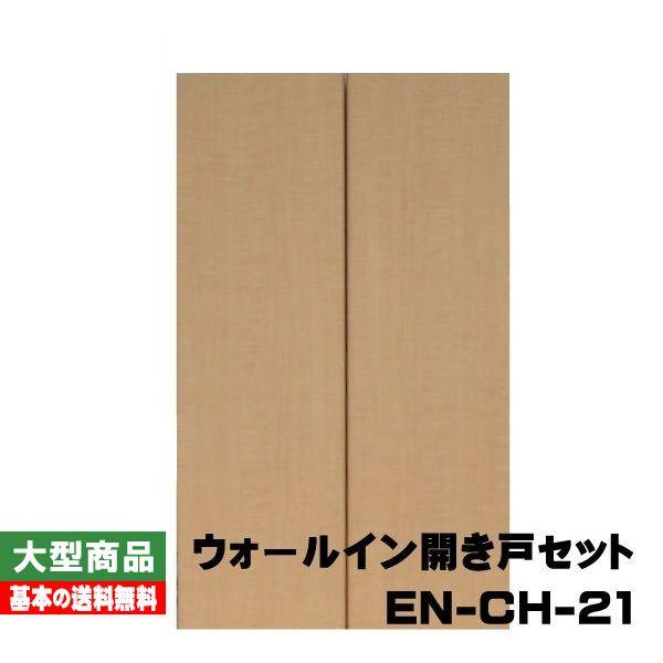 PAL ウォールイン開き戸セット EN-CH-21 固定三方枠 0.5間×4尺(33kg/セット)【B品/送料無料】