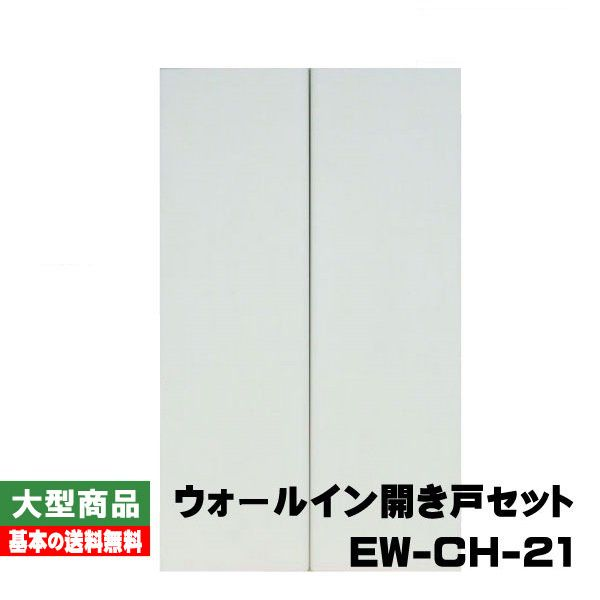 PAL ウォールイン開き戸セット EW-CH-21 固定三方枠 0.5間×4尺(33kg/セット)【B品/送料無料】
