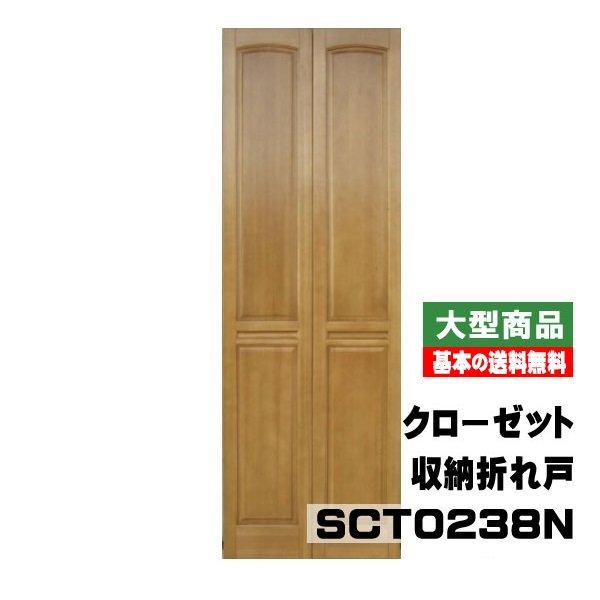 東南 クロゼット収納折れ戸 四方枠 W780×8尺 SCT0238N(22kg/セット)(B品)