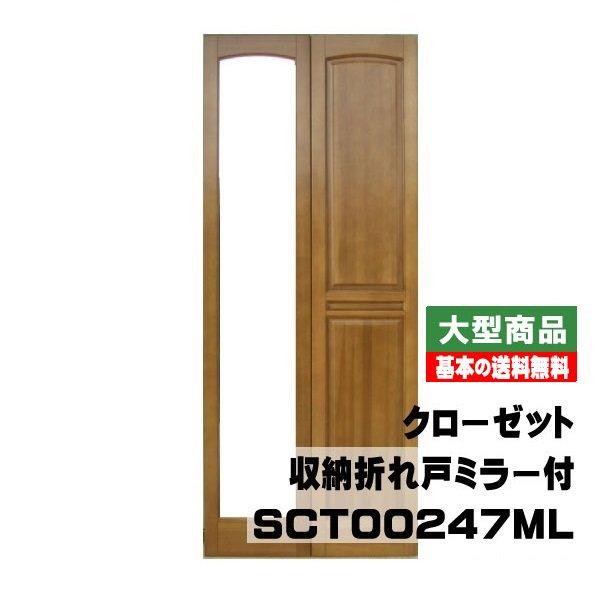 東南 クロゼット収納折れ戸 四方枠 ミラー付 W842×7尺 SCT00247ML(26kg/セット)(B品)