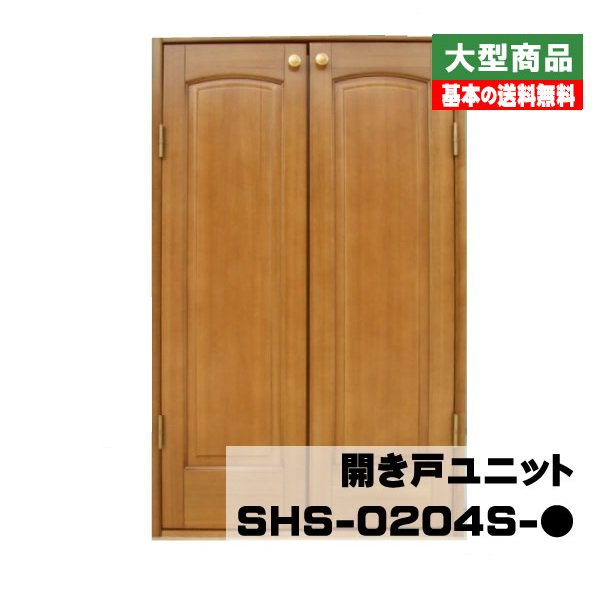 東南 開き戸ユニット SHS-0204S-●(29kg/セット)【B品/】