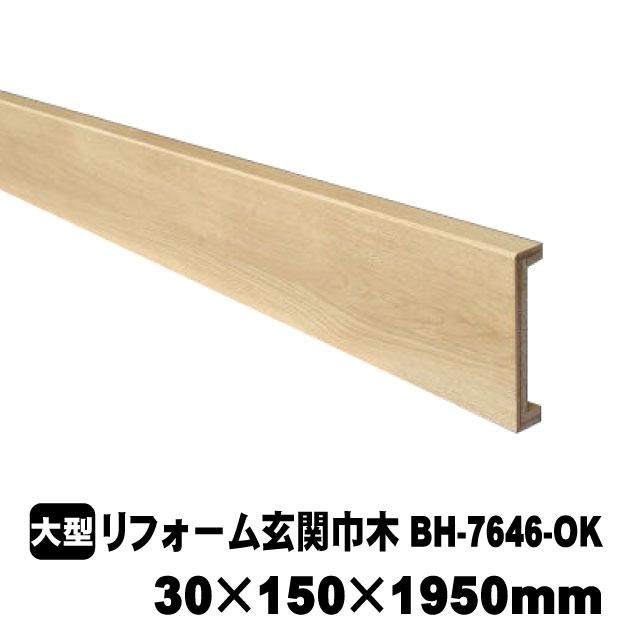 PAL リフォーム用玄関巾木 BH-7646-OK 30mm×150mm×1950mm (4kg/本)(B品)