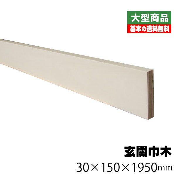 PAL 玄関巾木 BH-3546-PL 30mm×150mm×1950mm (6kg/本)(B品)