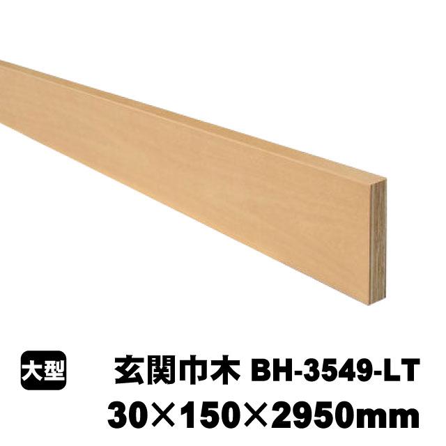 PAL 玄関巾木 BH-3549-LT 30mm×150mm×2950mm (8kg/本)(B品)