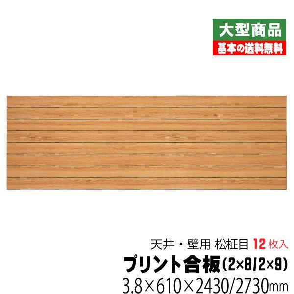 天井・壁用プリント合板 12枚入 NT-9500