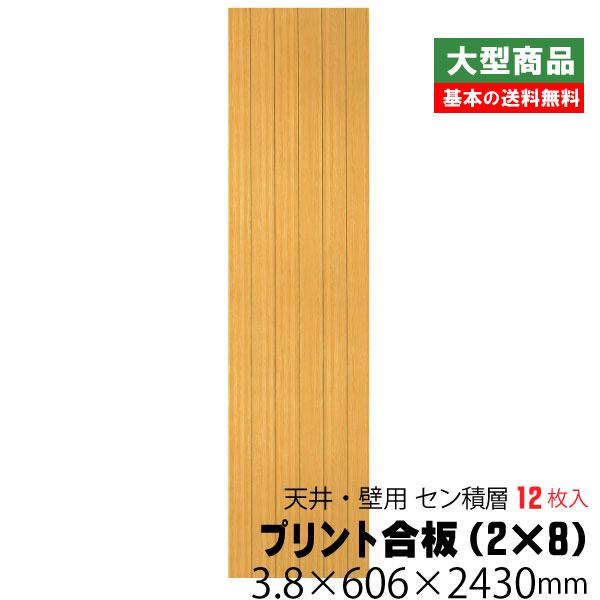 天井・壁用プリント合板 12枚入 ネオウッド NW-8100