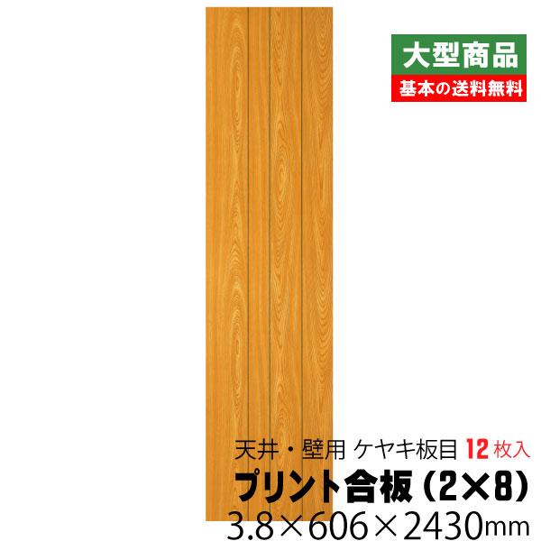 天井・壁用プリント合板 12枚入 ネオウッドNW-8020JK