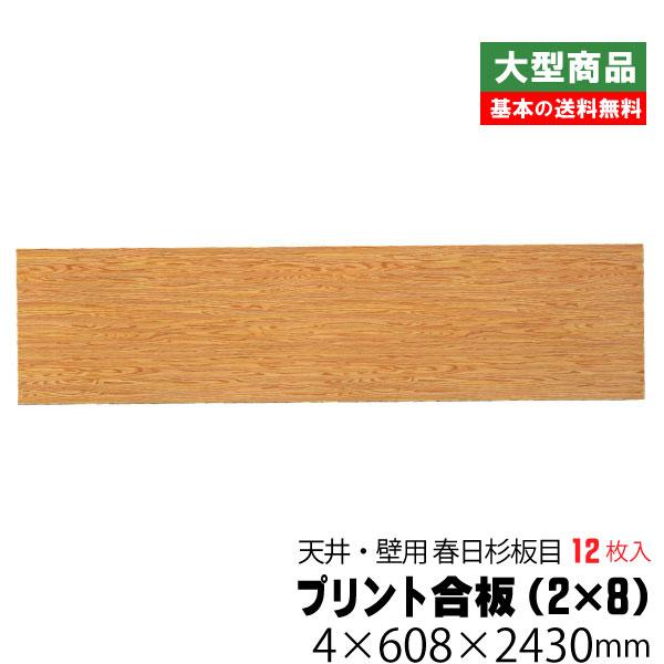 建築資材 リフォーム材料 DIY材料  天井・壁用プリント合板 NT-9010K-2E(約48kg/12枚入り)(B品)