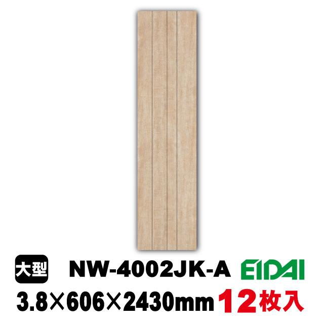 天井・壁用プリント合板 ネオウッド NW-4002JK-A(12枚入り)(A品/取り寄せ)