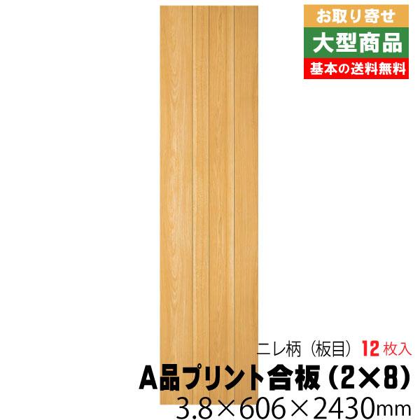 天井・壁用プリント合板 ネオウッド NW-8200JK-2(約48kg/12枚入り)(A品/取り寄せ)