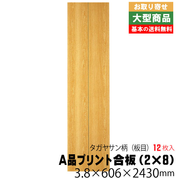 天井・壁用プリント合板 ネオウッド NW-7000JK-2(約48kg/12枚入り)(A品/取り寄せ)