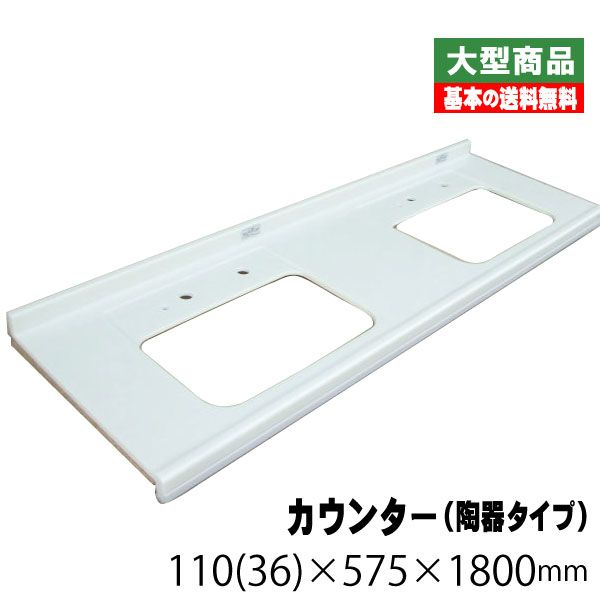 マーブライトカウンター (陶器タイプ) ML94C1800X NX211Y (38kg/台)(B品)