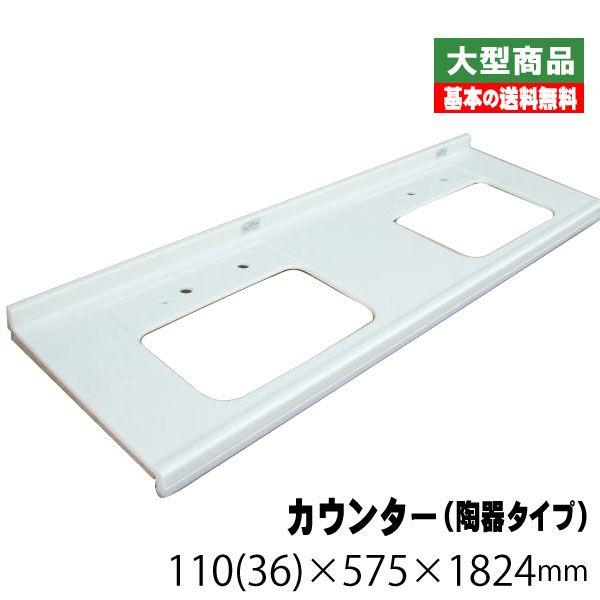 マーブライトカウンター (陶器タイプ) ML94C1824X NX21Y (37kg/台)(B品)