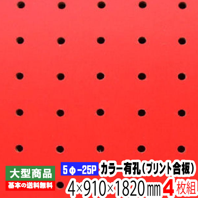 有孔ボード 赤 4mm×910mm×1820mm (5φ-25P/A品) 4枚組/約14.76kg