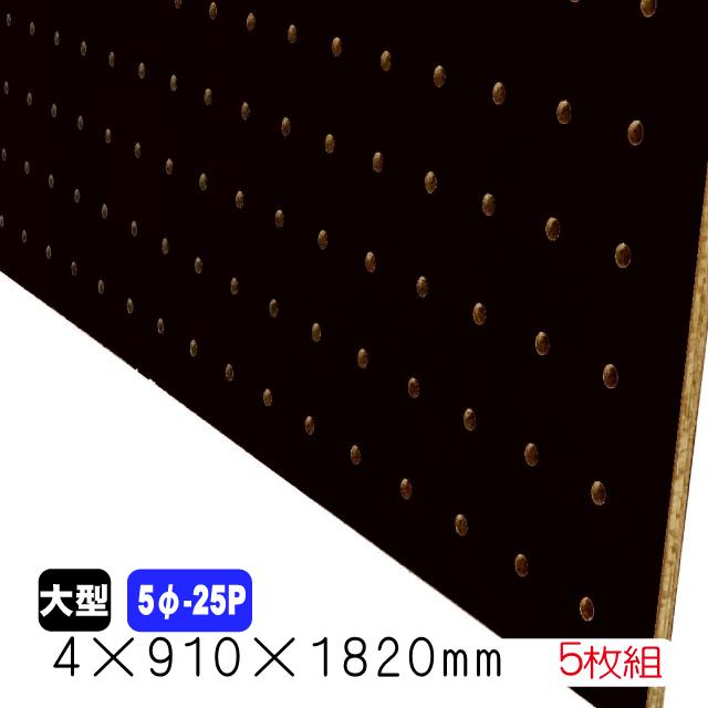 有孔ボード 4mm×910mm×1830mm 黒 黒 4mm×910mm×1830mm 有孔ボード (5φ-25P/A品) 5枚組, 東海システムサービス:151c21d1 --- sunward.msk.ru