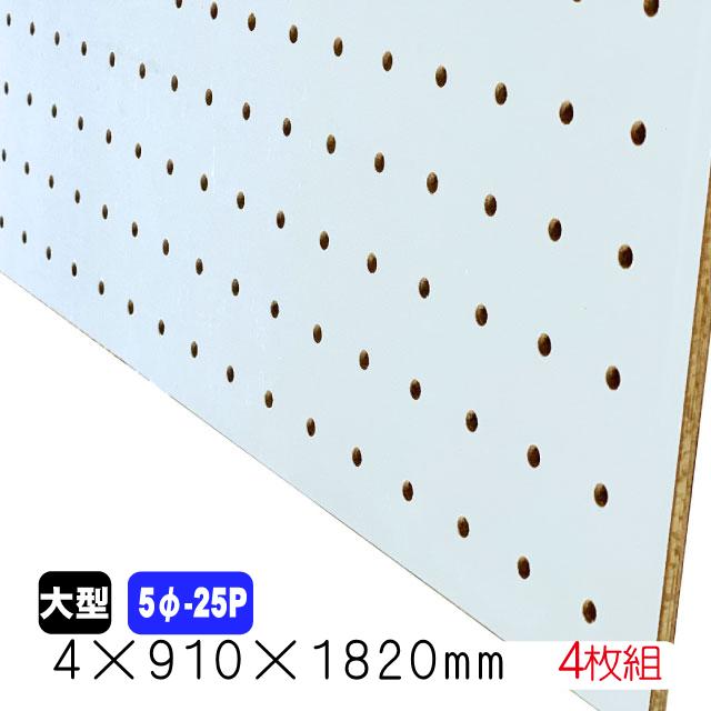 有孔ボード 薄水色 4mm×910mm×1830mm (5φ-25P/A品) 4枚組