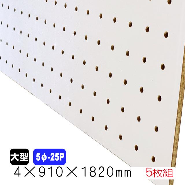 有孔ボード 白 4mm×910mm×1830mm (5φ-25P/A品) 5枚組