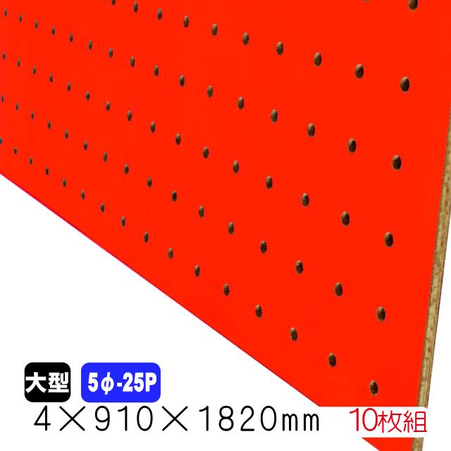 有孔ボード 赤 4mm×910mm×1830mm (5φ-25P/A品) 10枚組