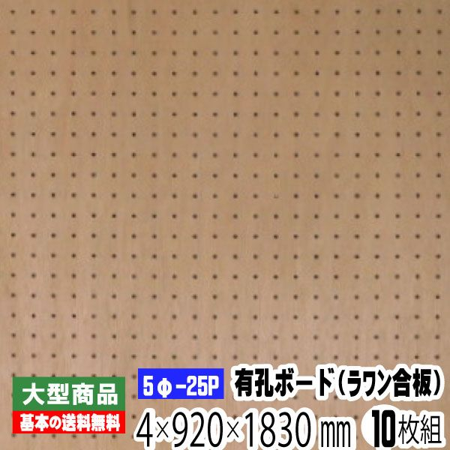 有孔ボード ラワンベニヤ(無塗装) 4mm×920mm×1830mm(5φ-25P/A品) 10枚組