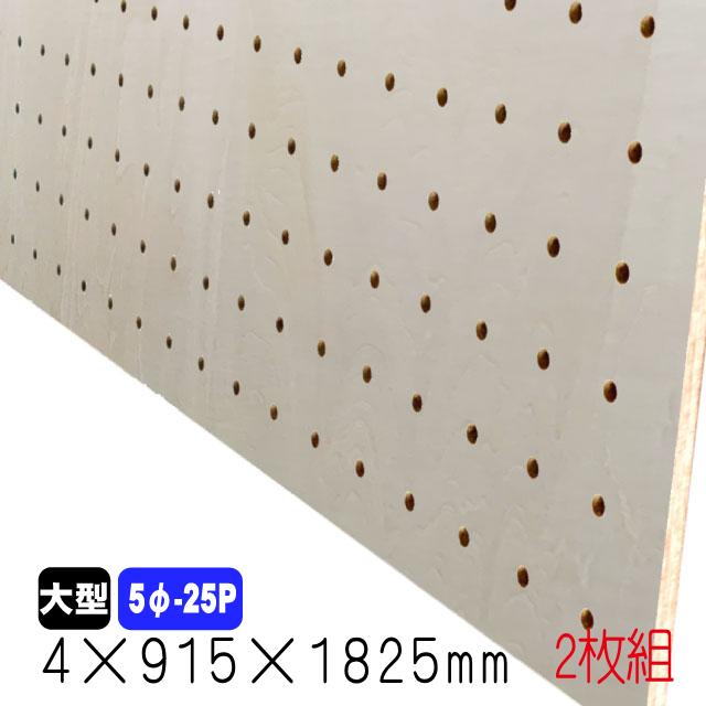 有孔ボード シナベニヤ(無塗装) 4mm×915mm×1825mm(5φ-25P/A品) 2枚組