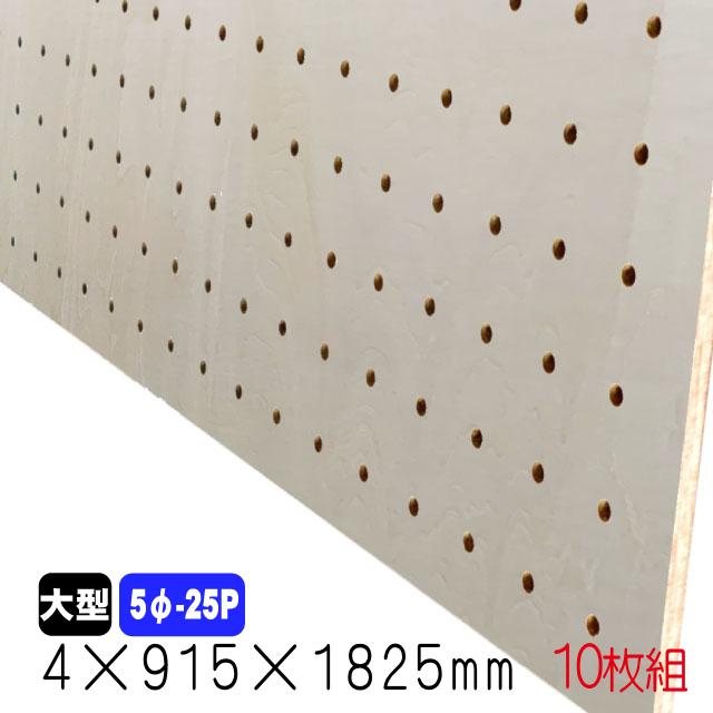 有孔ボード シナベニヤ(無塗装) 4mm×915mm×1825mm(5φ-25P/A品) 10枚組