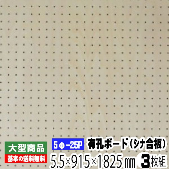 有孔ボード シナベニヤ(無塗装) 5.5mm×915mm×1825mm(5φ-25P/A品) 3枚組/約15.24kg