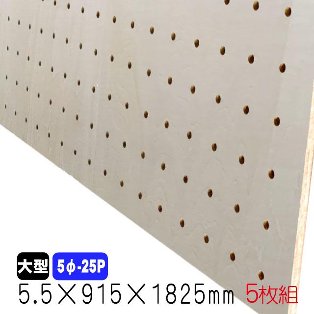 有孔ボード シナベニヤ(無塗装) 5.5mm×915mm×1825mm(5φ-25P/A品) 5枚組