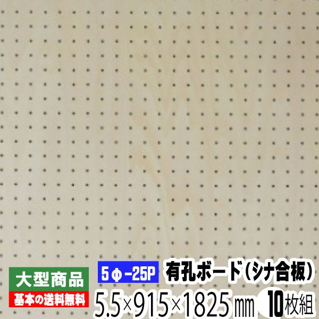 有孔ボード シナベニヤ(無塗装) 5.5mm×915mm×1825mm(5φ-25P/A品) 10枚組/約50.8kg