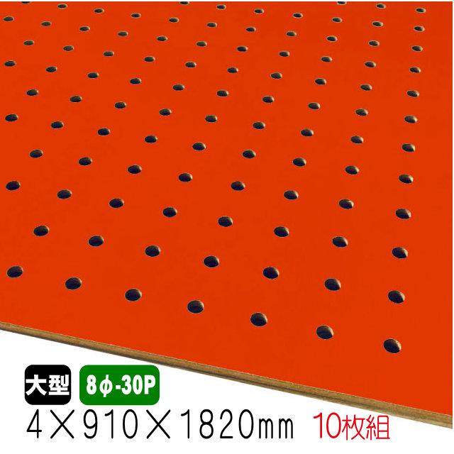 有孔ボード 赤色 4mm×910mm×1820mm (8φ-30P/A品) 10枚組/約36kg