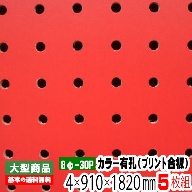 有孔ボード 赤色 4mm×910mm×1830mm 赤色 (8φ-30P/A品) (8φ-30P 4mm×910mm×1830mm/A品) 5枚組, メガネのウエムラ:94ea8c4e --- sunward.msk.ru