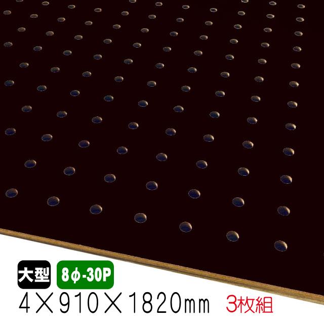 有孔ボード 黒色 4mm×910mm×1820mm (8φ-30P/A品) 3枚組