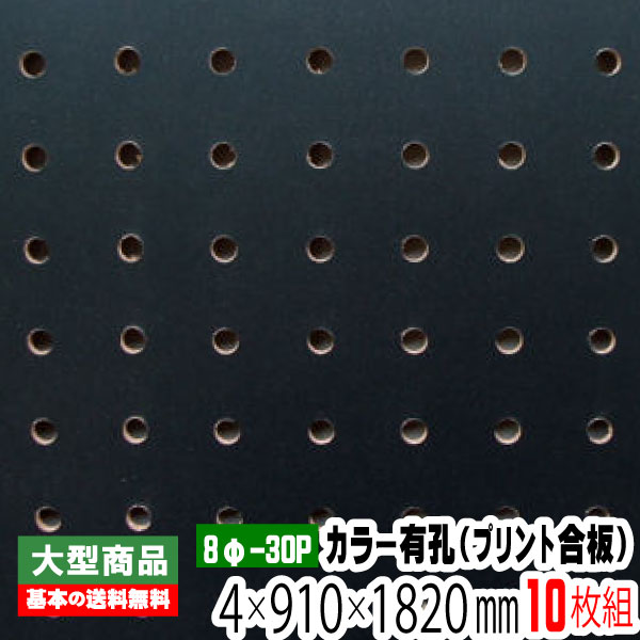 有孔ボード 黒色 4mm×910mm×1830mm (8φ-30P/A品) 10枚組