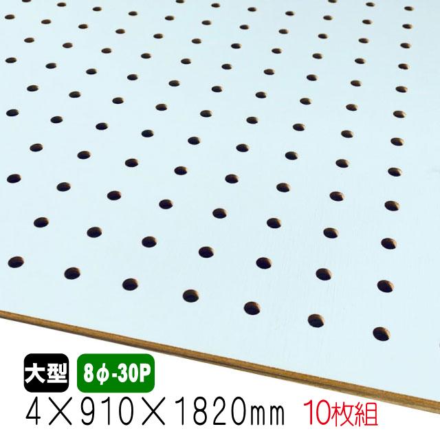 有孔ボード 薄水色 4mm×910mm×1830mm (8φ-30P/A品) 10枚組