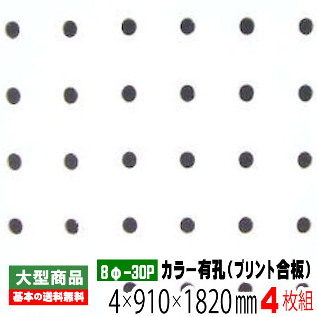有孔ボード 白色 4mm×910mm×1820mm (8φ-30P/A品) 4枚組