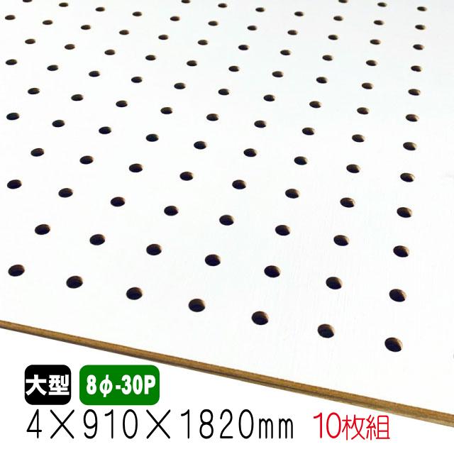 有孔ボード 白色 4mm×910mm×1820mm (8φ-30P/A品) 10枚組/約36kg