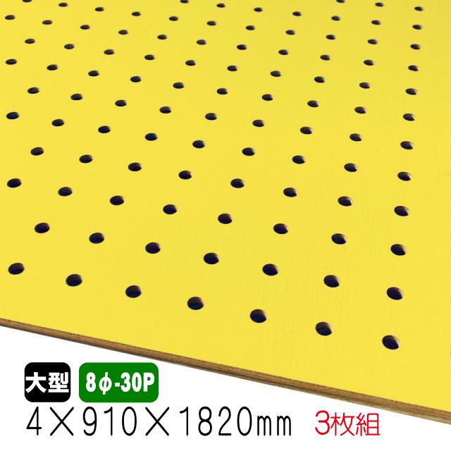 有孔ボード 黄色 4mm×910mm×1820mm (8φ-30P/A品) 3枚組