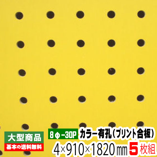 有孔ボード 黄色 4mm×910mm×1830mm 4mm×910mm×1830mm (8φ-30P 有孔ボード 黄色/A品) 5枚組, モールジャパン:5fc5dab8 --- sunward.msk.ru