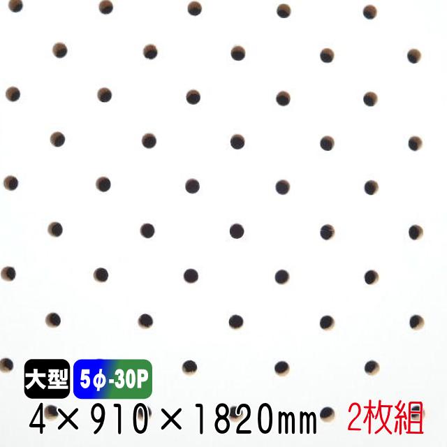 有孔ボード 白 ランダム 4mm×910mm×1820mm (5φ-30P/A品) 2枚組