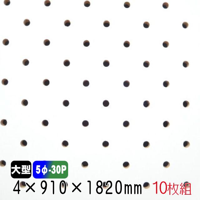 有孔ボード 白 10枚組 ランダム 白 4mm×910mm×1830mm (5φ-30P/A品) (5φ-30P/A品) 10枚組, メンズカジュアル通販MC-エムシー:2968ea67 --- diadrasis.net