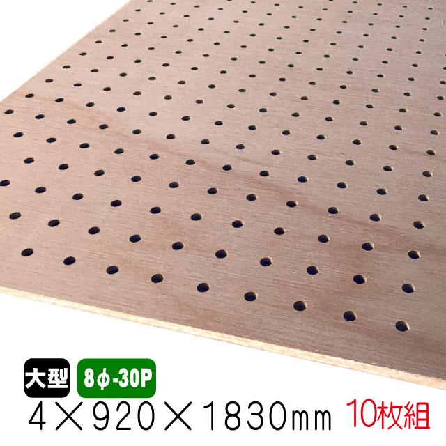 有孔ボード ラワンベニヤ(無塗装) 4mm×920mm×1830mm(8φ-30P/A品) 10枚組/約34.6kg