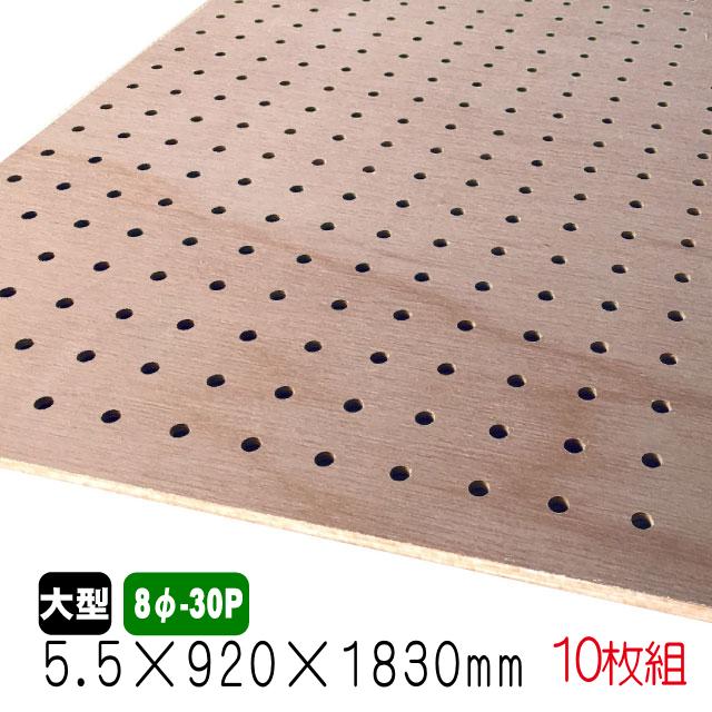 有孔ボード ラワンベニヤ(無塗装) 5.5mm×920mm×1830mm(8φ-30P/A品) 10枚組