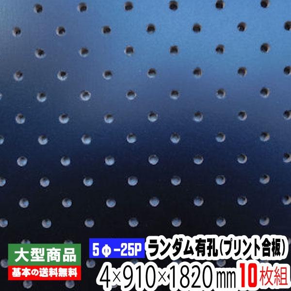 有孔ボード 黒 ランダム 4mm×910mm×1830mm (5φ-25P/A品) 10枚組
