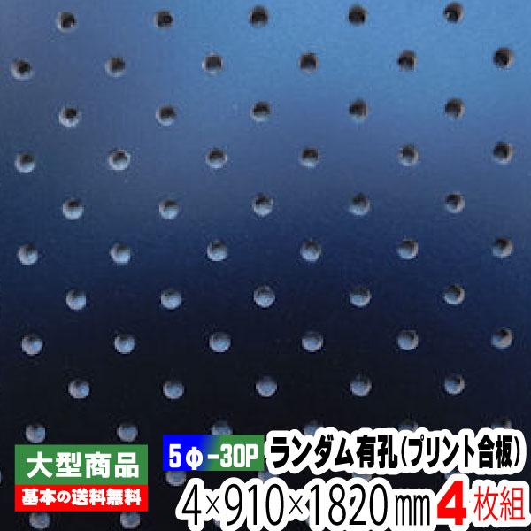 有孔ボード 黒 ランダム 4mm×910mm×1820mm (5φ-30P/A品) 4枚組