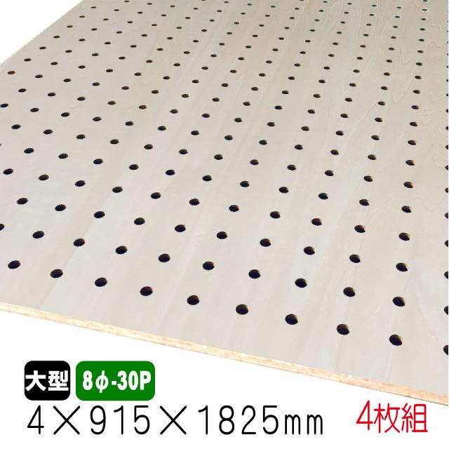 有孔ボード シナベニヤ(無塗装) 4mm×915mm×1825mm(8φ-30P/A品) 4枚組 4枚組, ギフトのラムビット:2ad9c41f --- sunward.msk.ru